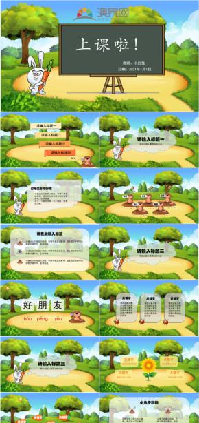 趣味动态互动游戏打地鼠公开课模板