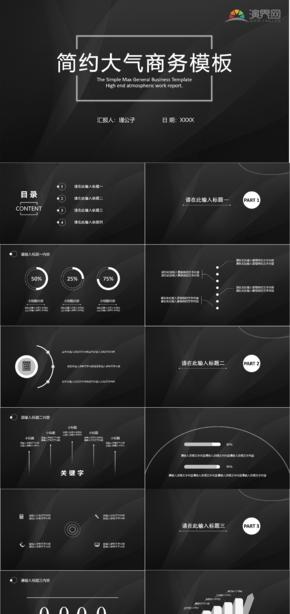 黑色简约动态商务模板