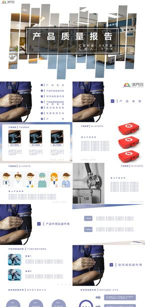 蓝色扁平医疗行业产品质量报告PPT