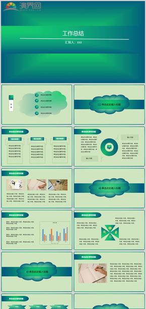 綠色系簡約工作總結PPT模板