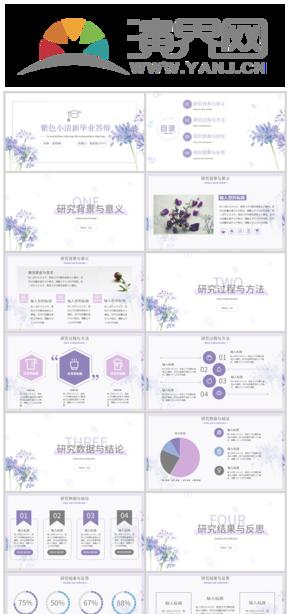 紫色小清新毕业答辩