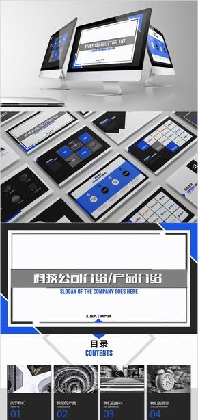 科技软件公司介绍公司简介产品介绍软件介绍品牌宣讲产品发布会PPT模板