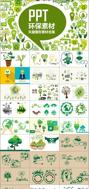 绿色环保素材PPT模板——素材大礼包98页可随意编辑
