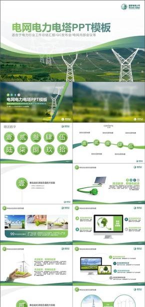 电网电力局PPT模板国家电网QC模板——原创设计 高端配色