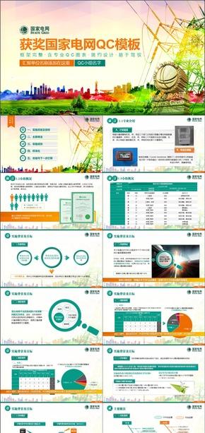 大气获奖国家电网QC模板内容完整