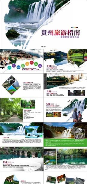 贵州省旅游景点指南PPT模板画册风格