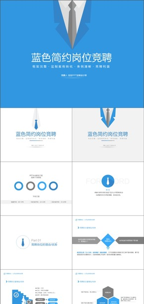 蓝色极简框架完整岗位竞聘PPT模板