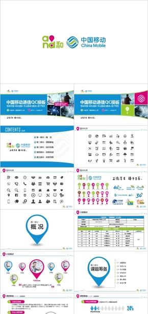 简约完整专业图表中国移动通用QC比赛PPT模板