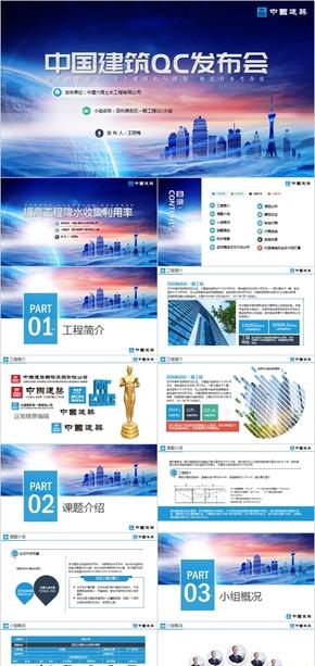 超大气简约获奖中国建筑QC发布会qc比赛PPT模板