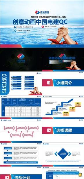 中国电建炫动开场QC模板含内容