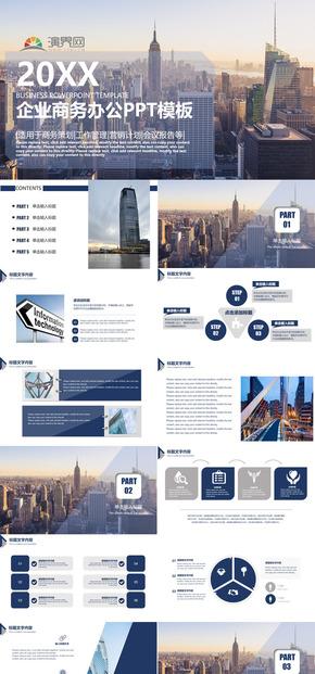 时尚大气蓝色企业商务通用PPT模板商务策划会议报告