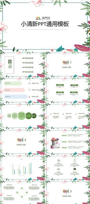 绿色小清新简约工作教育PPT模板
