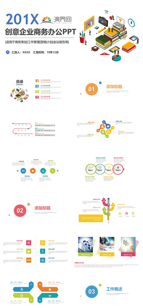 彩色创意企业商务办公PPT 营销策划 工作管理会议报告通用