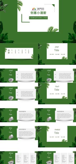 创意小清新风活动策划 节日庆典 立体卡片