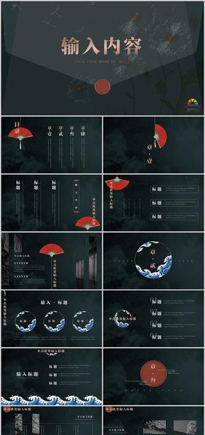 中国风现代工作汇报PPT模板