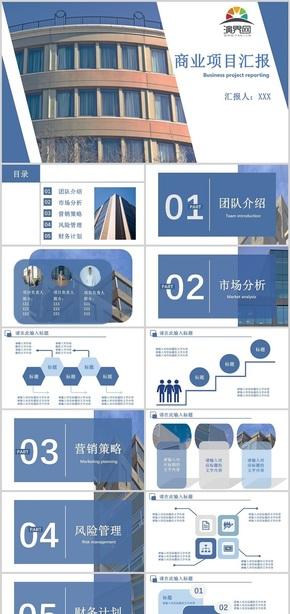 蓝色商业项目汇报PPT模板