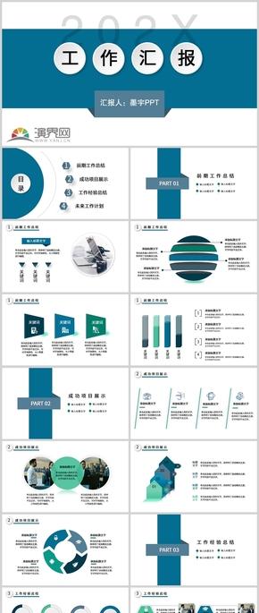 蓝色微立体简约商务工作汇报PPT模板