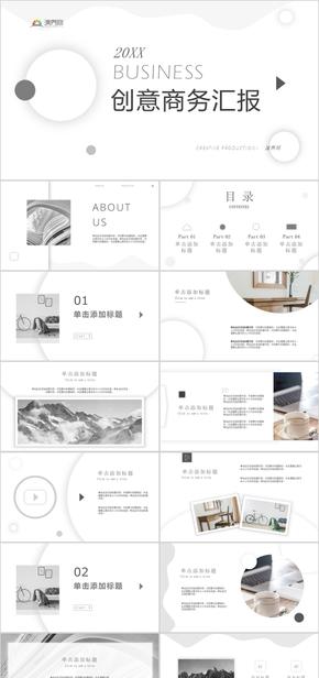 创意风商务汇报计划书企业介绍演示模板
