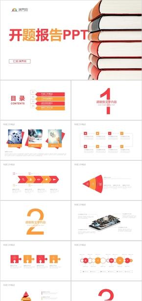 创意红橙色书籍 开题报告演示模版
