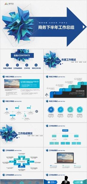 20XX企业年底汇报总结动态演示模板