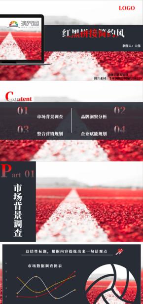 红黑简约线条营销策划模板