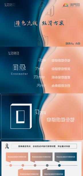 撞色流线简约双色拼接营销方案模板