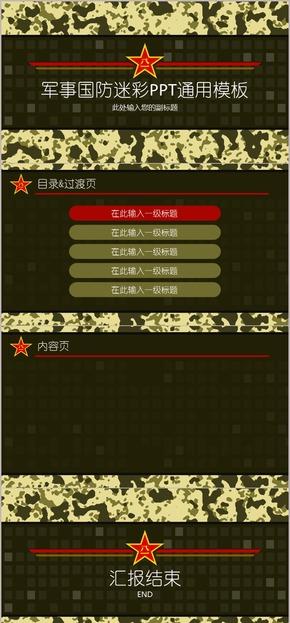 军事国防迷彩PPT通用免费模板