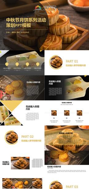 中秋节月饼营销策划产品介绍PPT模板