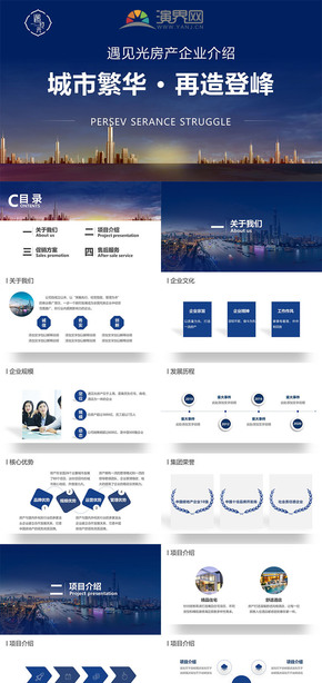 蓝色大气商务风房地产品牌宣传PPT模板