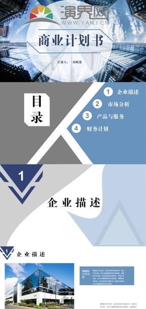 蓝色低多边形商业计划书