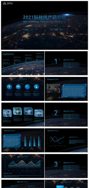 星球科技风黑底蓝色主题产品介绍企业介绍高端发布会汇报PPT模板