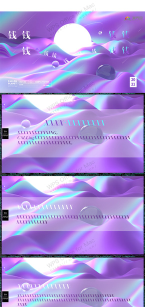 紫色/黑色扁平年轻化文娱音乐活动策划/汇报PPT模板