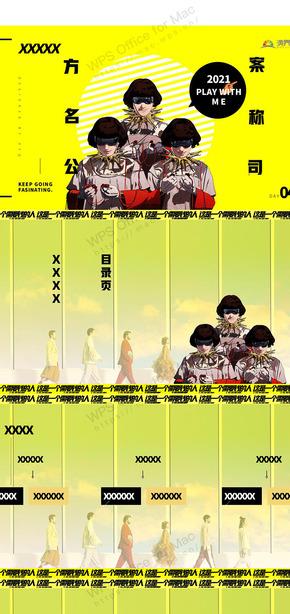 黄色/黑色扁平年轻化文娱音乐活动策划/汇报PPT模板