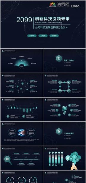 点线球状网科幻大气科技蓝工作总结报告ppt模板