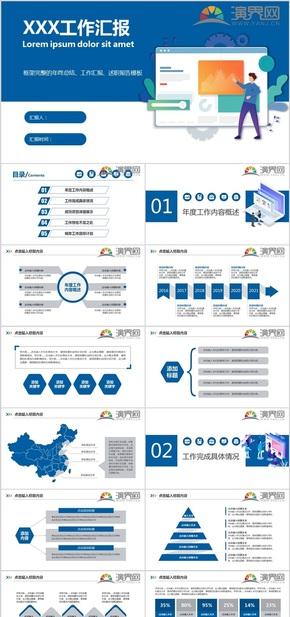 蓝色商务风格工作汇报PPT模板