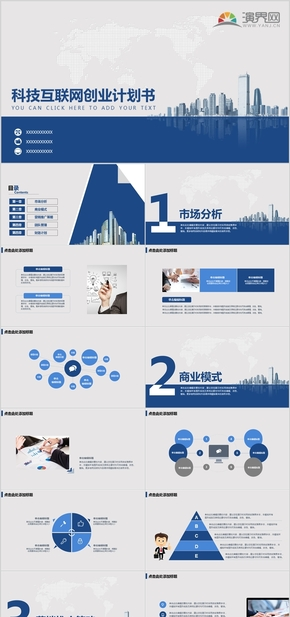 科技互联网商业策划ppt模板