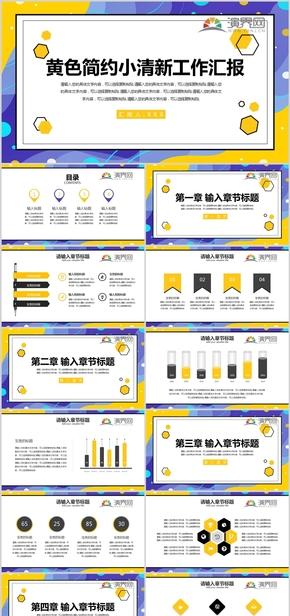 黄色简约小清新工作汇报PPT模板