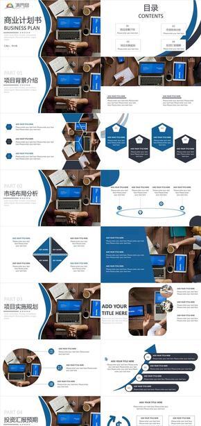 商业计划书商业风PPT模板