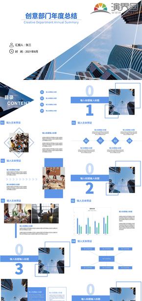 蓝色简约创意部门年度总结PPT模板