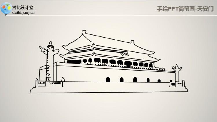 免费手绘静态模版建筑插画天安门简