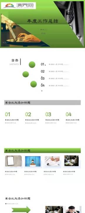 绿色扁平年度工作总结PPT模板