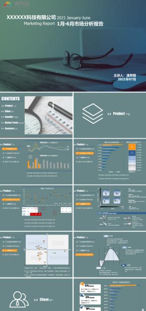 简约风市场分析报告PPT模板