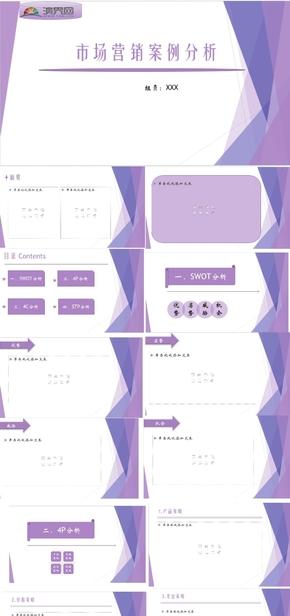 淡紫色简约市场营销案例分析 PPT 模板