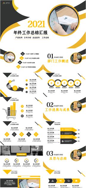 黄色黄黑色简约商务风大气工作总结汇报ppt模版