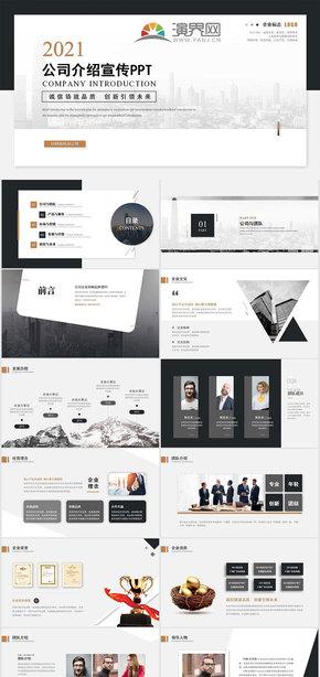 简约商务公司介绍企业介绍项目介绍企业宣传ppt模板