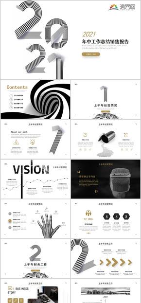 黑白极简2021公司年中工作总结销售业绩项目进展汇报PPT年中总结