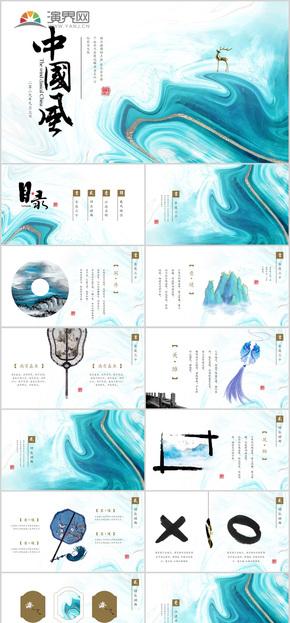 唯美中国风抽象金边山水新古典商务通用PPT中国风简约