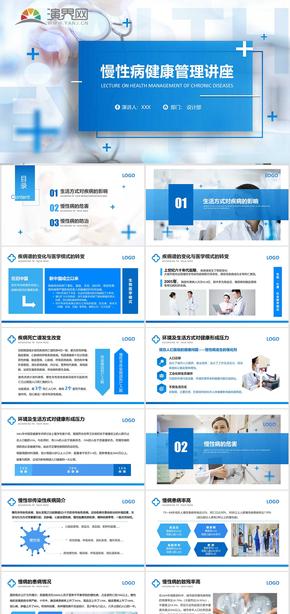 蓝色欧美医疗慢性病健康管理讲座动态PPT模板