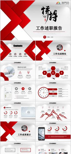 红色条纹简约商务通用拼搏向前公司年终工作总结项目进展成果汇报发展规划PPT