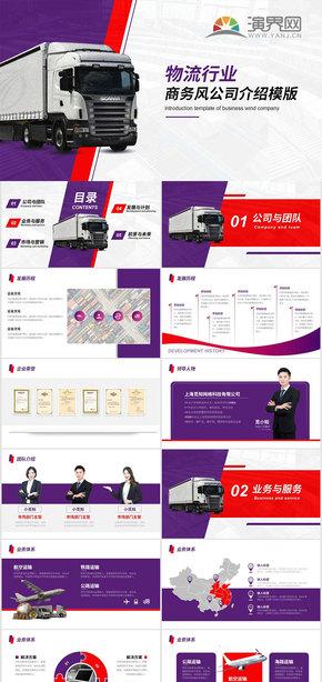 物流行业紫红色商务简约风物流行业公司介绍模版